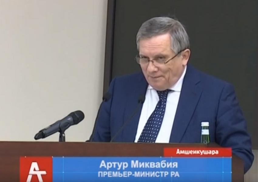 """Итоги форума """"Стратегия социально-экономического развития Абхазии до 2025 г."""""""